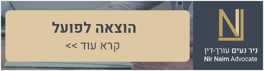 עורך דין ניר נעים לוגו - הוצאה לפועל