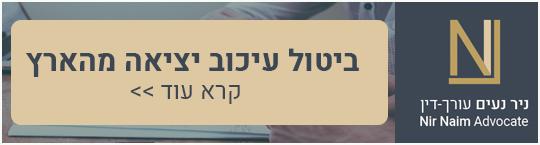 עורך דין ניר נעים לוגו - ביטול עיכוב יציאה מהארץ